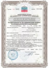 ицензия Федеральной службы по техническому и экспортному контролю
