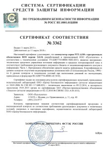 Сертификат RTT-A330